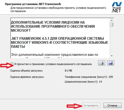 как установить Microsoft .NET Framework 4.5