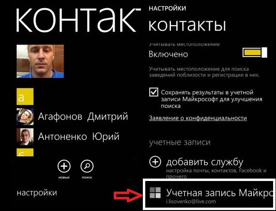 Учетная запись microsoft Windows Phone