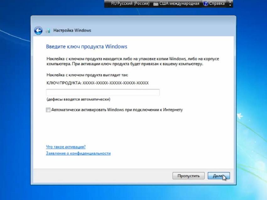 ключ при установке windows 7