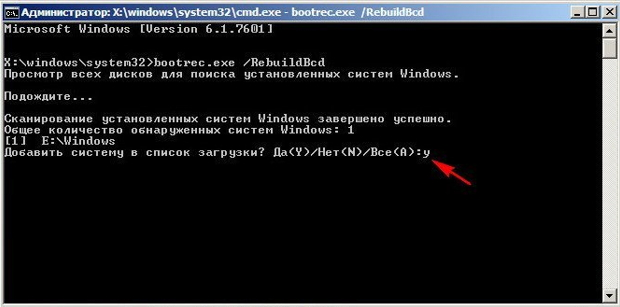 команды восстановления windows 7