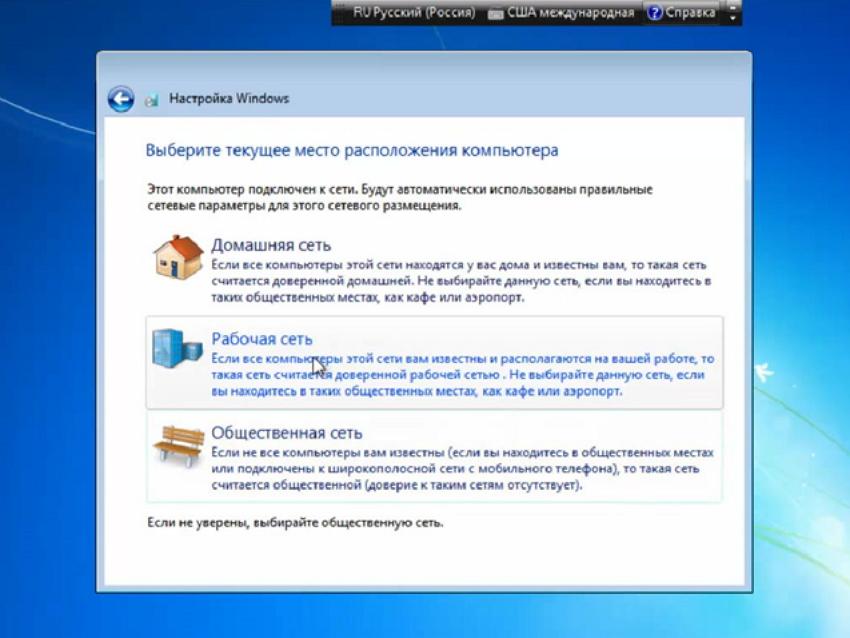 выбор сетевых параметров windows 7