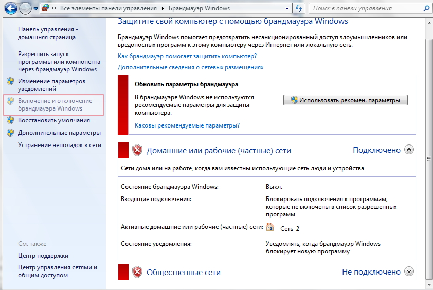 настройки брандмауэра windows 7