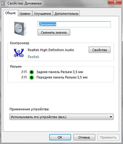 настройка эквалайзера на windows 7