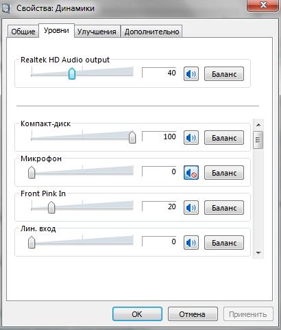 Эквалайзер баса для windows 7