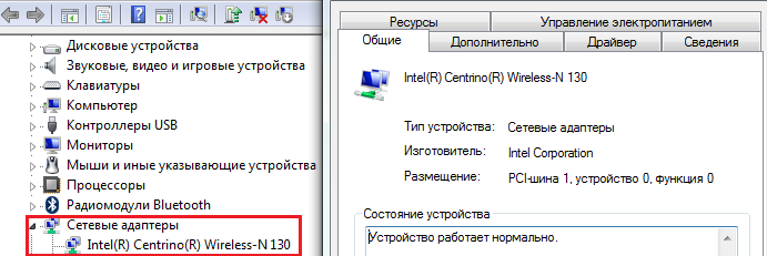wifi ограничено на windows 8