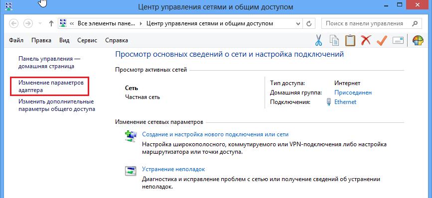 точка доступа wifi windows 8