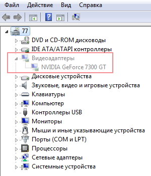 Как настроить экран в Windows 7