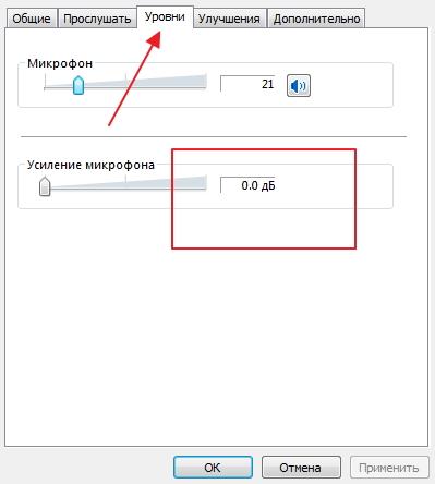 скачать микрофон на ноутбук Windows 7 - фото 5