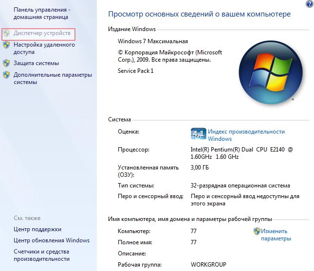 Как настроить экран на Windows 7