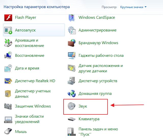 Как настроить на Windows 7 микрофон
