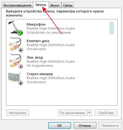 Как правильно настроить на Windows 7 микрофон