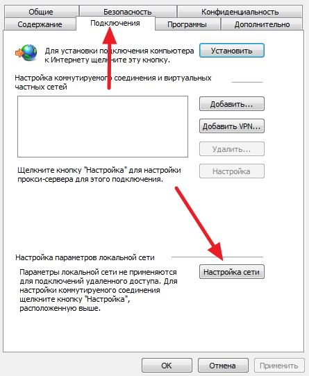 Как отключить прокси сервер на компьютере