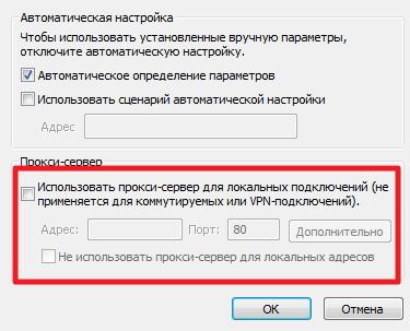 настройка прокси-сервера Windows 7