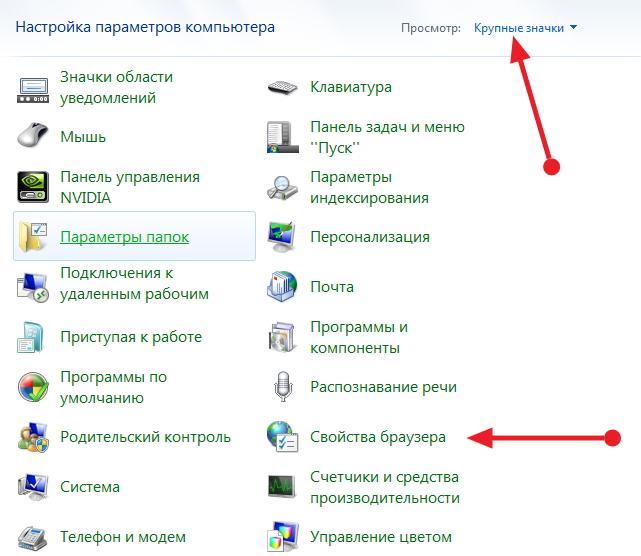 Как настроить прокси-сервер на Windows 7