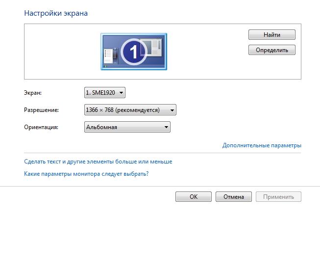 как настроить расширение экрана на windows 7