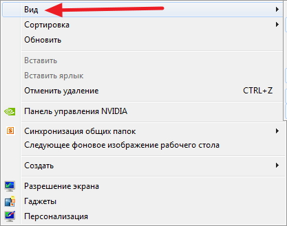 настройка значков рабочего стола на windows 7