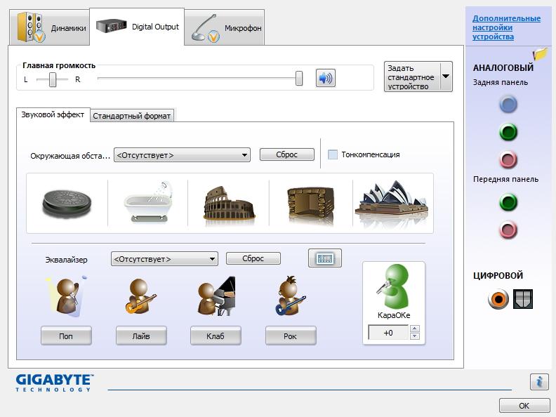Звуковые драйвера Realtek Windows 7