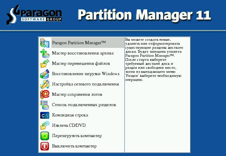Скачать разбивки жесткого диска в windows 7 программы