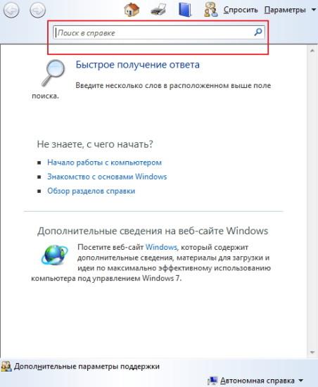 как настроить горячие клавиши на windows 7