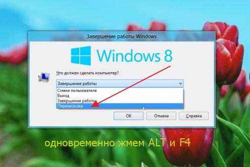 windows 8 перезагрузить компьютер