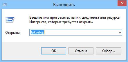 изменение языка интерфейса windows 8