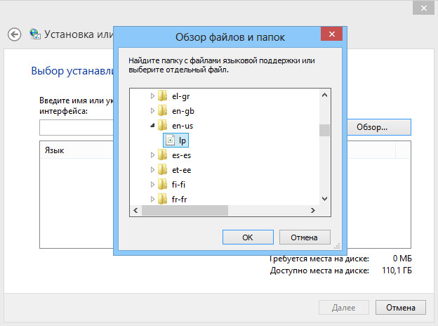 windows 8 изменить язык системы