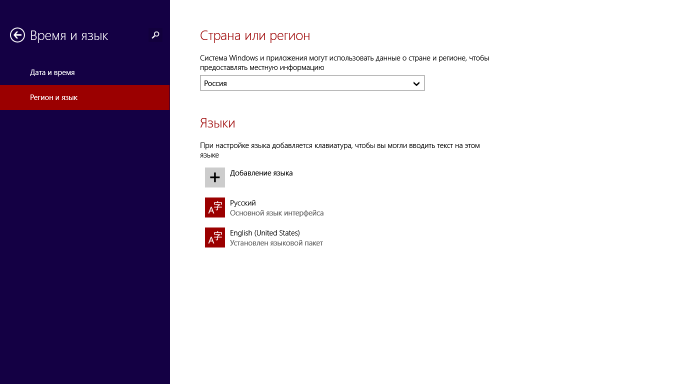 смена языка в windows 8