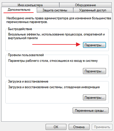 ускорить запуск windows 7
