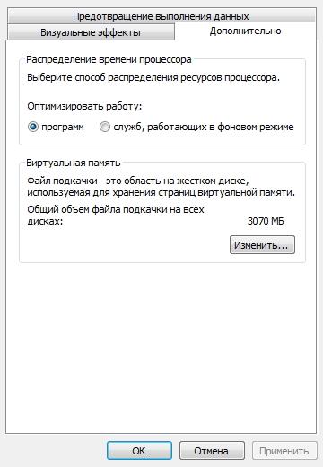 ускорить работу компьютера windows 7