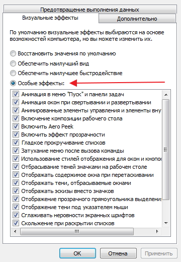 ускорить интернет в windows 7