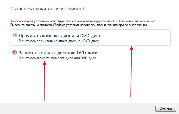 ДВД дисковод не видит диск