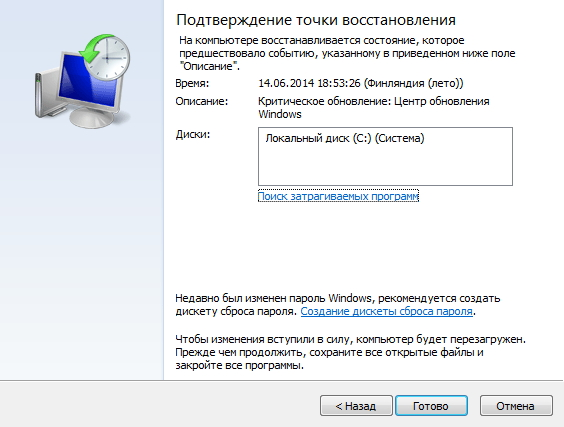 точка отката Windows 7