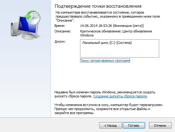 точка отката Windows 7
