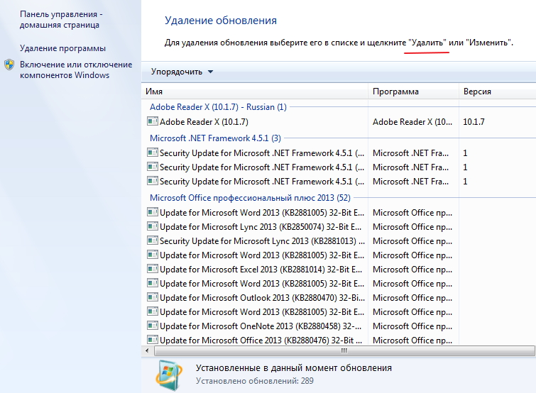 удаление обновлений windows 7