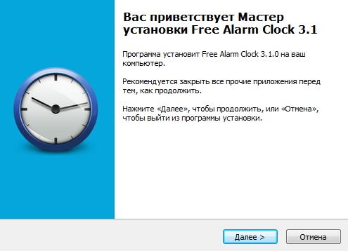 программа Alarm Clock