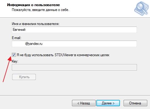 STDUViewer