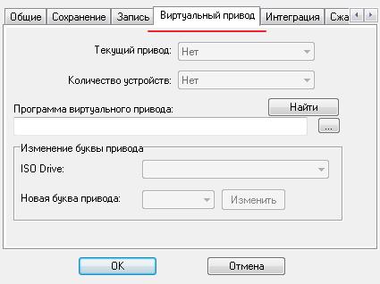 виртуальный привод ISO