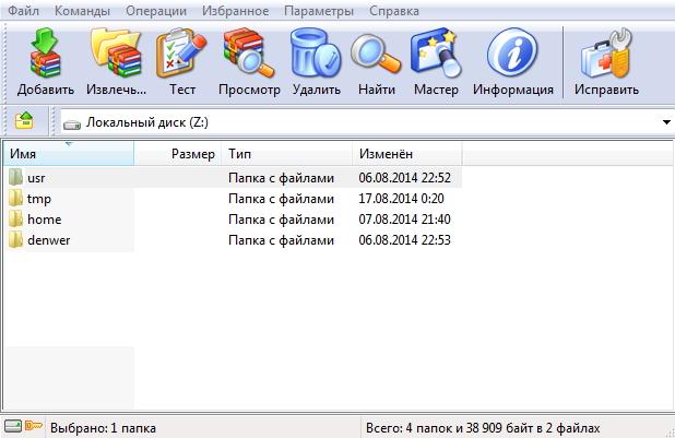 Программа чтобы разархивировать файлы