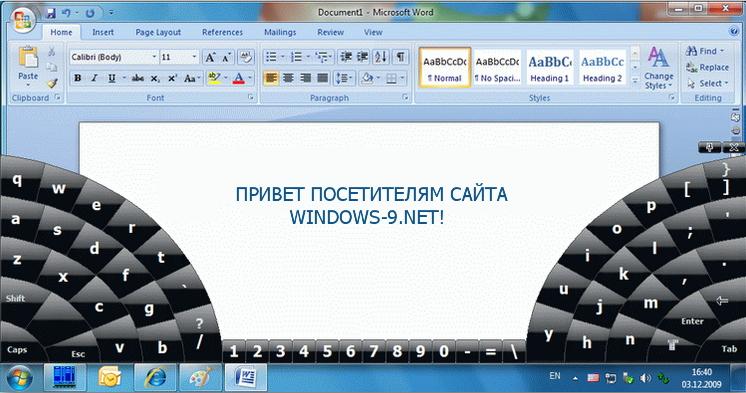 виртуальная клавишная панель windows 0