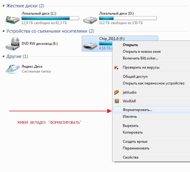 форматировать флешку в ntfs