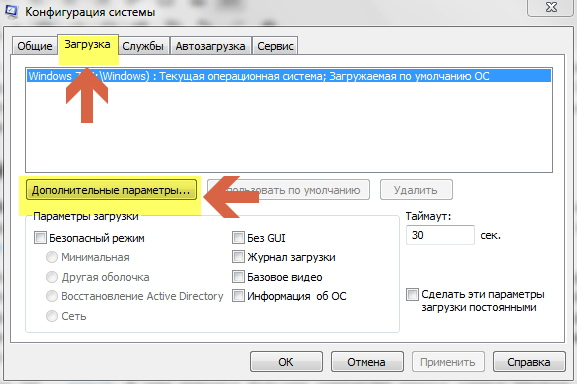 уменьшение времени загрузки windows 7 OS