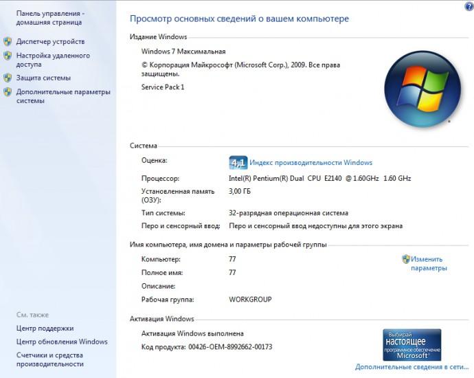 Как узнать какая версия Windows установлена на компьютере