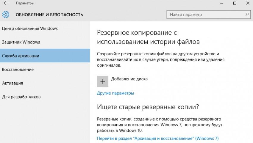 служба архивации windows 10