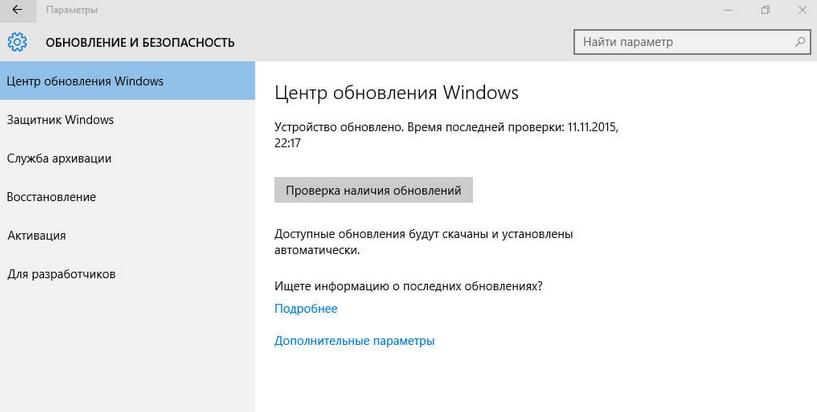 центр обновления windows 10