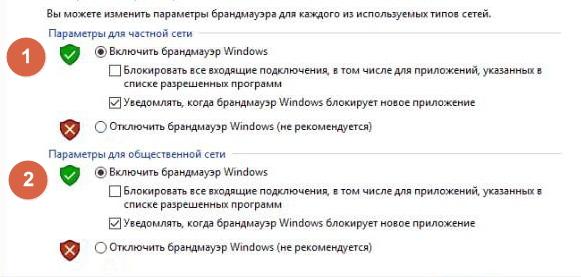 как защиитить Windows 10 от вирусов