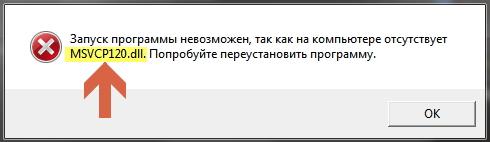 Запуск программы невозможен, так как на компьютере отсутствует файл MSVCP120.dll