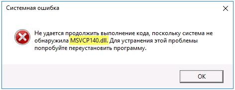Запуск программы невозможен, так как на компьютере отсутствует msvcp140.dll