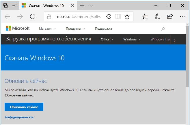 обновление windows 10 до версии 1709 с помощью помощника
