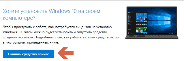 установить Windows 10 Fall Creators Update на компьютер